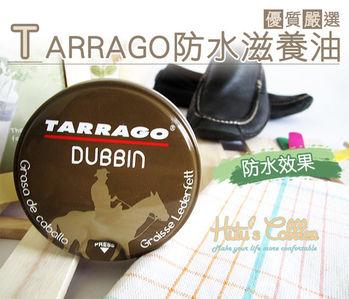 ○糊塗鞋匠○ 優質鞋材 L42 西班牙Tarrago防水滋養油