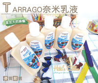 ○糊塗鞋匠○ 鞋材 L52 西班牙Tarrago奈米保養乳液