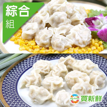 【蔥阿嬸】綜合手工水餃20包組(20gX50顆/包)