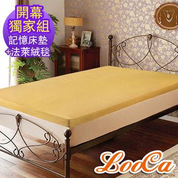 《買就送》【LooCa】類麂皮彈力11cm記憶床墊-單人
