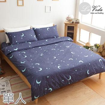 【La Veda】彎彎月光 單人三件式精梳純棉被套床包組