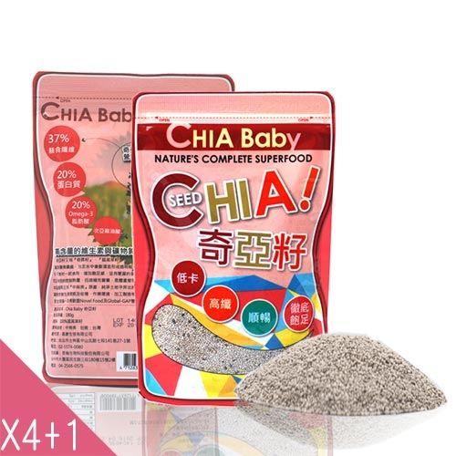 Chia Baby南美領導品牌奇亞籽5包組(180g/包)  [即期品20161209]