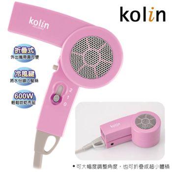 新品【歌林Kolin】折疊式吹風機 HD-LNH02