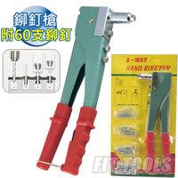 ~良匠工具~垂直水平兩用鉚釘槍附4種規格鋁拉釘共60支
