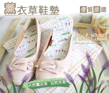 ○糊塗鞋匠○優質鞋材 C41薰衣草鞋墊(3雙/組)