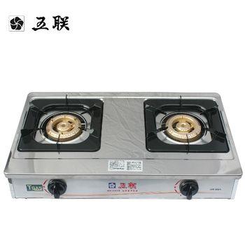 【五聯】WG-262A雙環銅安全瓦斯爐(天然瓦斯)