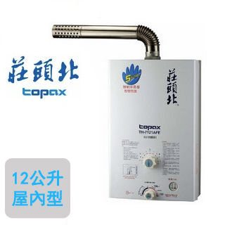 【莊頭北】TH-7121AFE(屋內大廈型機械強排熱水器 12L)(液化瓦斯)