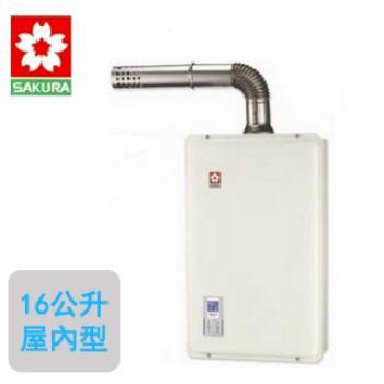 【櫻花】SH-1633 強制排氣屋內大廈型數位恆溫熱水器(16L)(天然瓦斯)