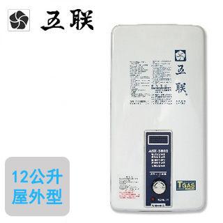 【五聯】ASE-5802(自然排氣屋外抗風型熱水器 12L)(液化瓦斯)