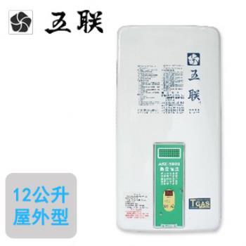 【五聯】ASE-5902(自然排氣屋外數位恆溫熱水器 12L)(液化瓦斯)