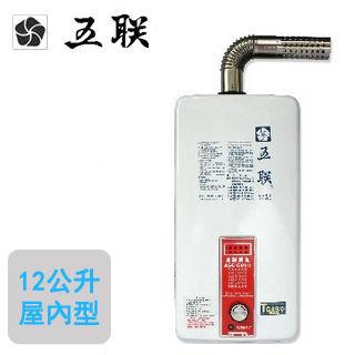 【五聯】ASE-5883(屋內大廈型強制排氣熱水器 12L)(天然瓦斯)