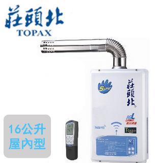 【莊頭北】TH-8165FE(強制排氣屋內大廈型無線遙控數位恆溫熱水器16L)(液化瓦斯)