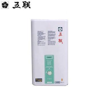 【五聯】ASE-6102屋外自然排氣熱水器 10L(天然瓦斯)