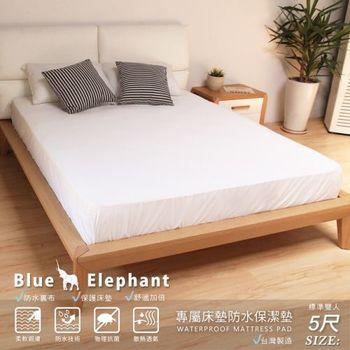 【藍象】超觸感舒柔100%透氣防水保潔墊-全包式(雙人5尺)