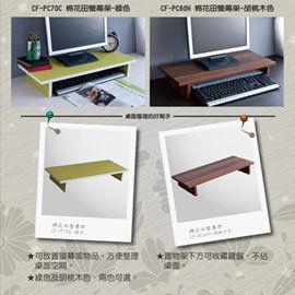 【FRAMA】棉花田螢幕桌上架(2色可選)