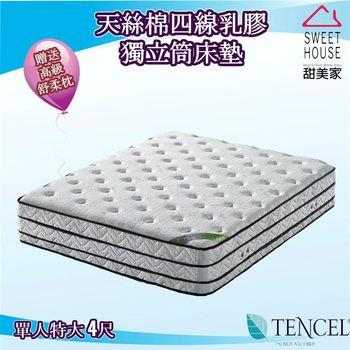 【甜美家】天絲棉四線4尺單人加大訂製乳膠獨立筒床墊