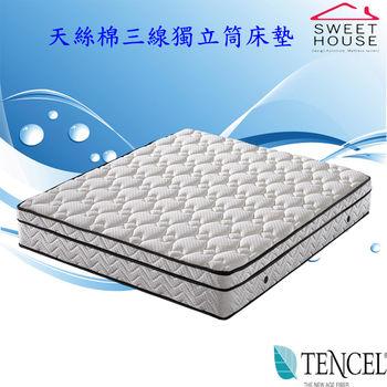 【甜美家】天絲棉舒柔4尺單人加大訂製獨立筒床墊