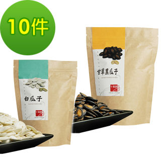 【十翼饌】風味瓜子黑白配10件組