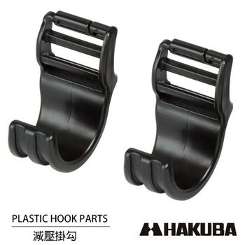 HAKUBA 日本 PLASTIC HOOK PARTS 雙肩背包專用 相機減壓掛勾