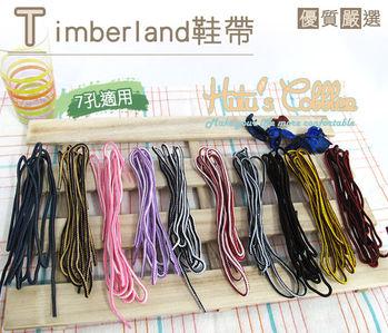 ○糊塗鞋匠○ 優質鞋材 G17 台灣製造 Timberlan鞋帶(2雙一組)