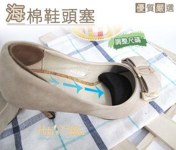 ○糊塗鞋匠○ 優質鞋材 G26 海棉鞋頭塞(五組)
