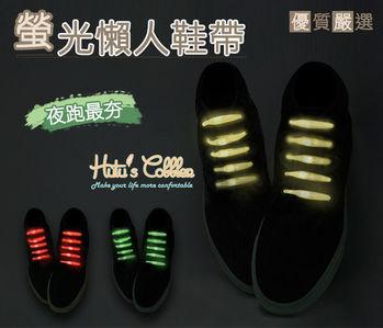 ○糊塗鞋匠○ 優質鞋材 G29 螢光懶人鞋帶(五組)