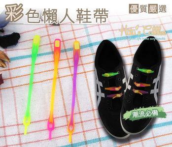 ○糊塗鞋匠○ 優質鞋材 G30 彩色懶人鞋帶(五組)