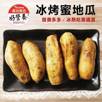 【巧益市】甜香冰烤蜜地瓜12份(1000g/份)