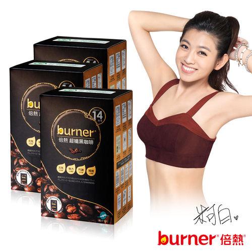 burner倍熱 超孅黑咖啡3盒組