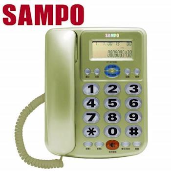 【聲寶SAMPO】來電顯示有線電話 HT-W1306L(三色可選)
