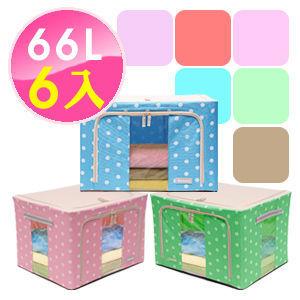 【inBOUND】66L鋼骨收納箱/衣物收納箱-點綴系列*6入組(6色可選)