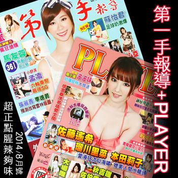 第一手報導 含 PLAYER 雜誌組 (一次兩本) 8月號