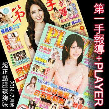 第一手報導 含 PLAYER 雜誌組 (一次兩本) 7月號