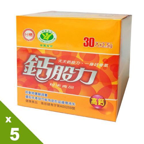 【台糖】鈣股力(30包)*5盒