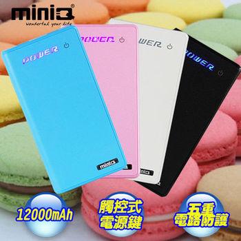 【miniQ】雙輸出觸控式行動電源12000mAh MDBP012