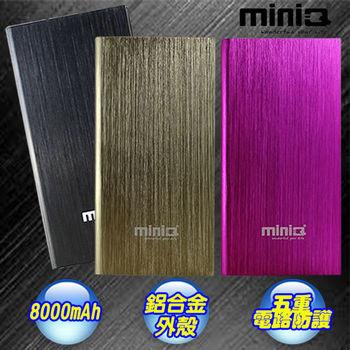 【miniQ】雙輸出鋁合金行動電源8000mAh MDBP014