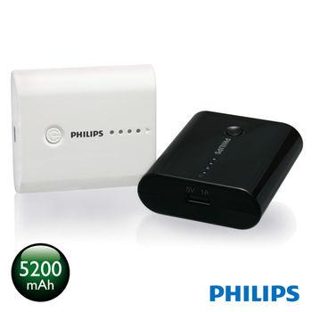 PHILIPS 第二代DLP5202 1A 5200mAh 單輸出行動電源2入組(黑+白)