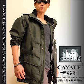 單件式【CAYALE_卡亞利 德國 SympaTex】尊榮頂尖防護 防水超防風短大衣機能外套