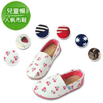 【Conalife】歐美時尚兒童懶人帆布鞋-櫻桃
