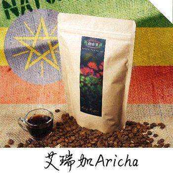 【咖啡集CoffeeDays】衣索比亞  耶加雪菲 艾瑞加Aricha G.1 日曬咖啡豆(450g/半磅x2入)
