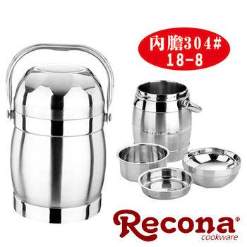 【Recona】 保溫養生提鍋1.7L