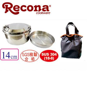 【Recona】304不鏽鋼圓滿便當盒(14cm)