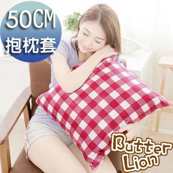 【奶油獅】格紋系列~台灣製造-100%精梳純棉方型抱枕布套-50*50專用(3色)