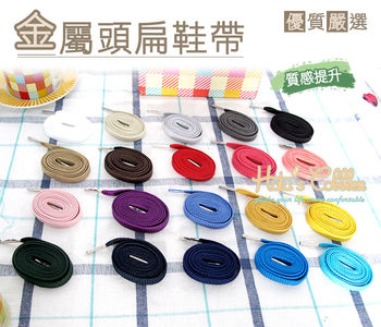 ○糊塗鞋匠○ 優質鞋材 G34 台灣製造 金屬頭7mm扁鞋帶(3雙/組)