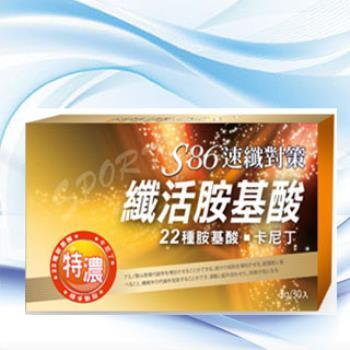 【S86】速纖對策-纖活胺基酸買一送一組(30包/盒)