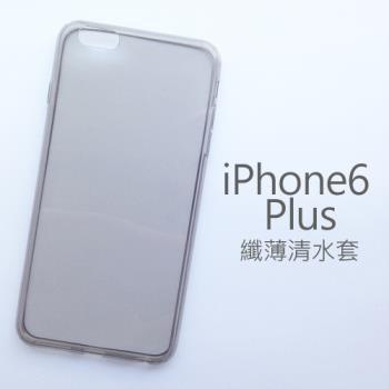 Apple iPhone 6 Plus手機 清水套 果凍套 保護套