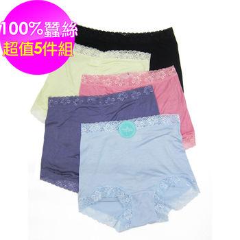 【JA安妮花園】法式極緻貼身無痕100%蠶絲內褲(5件組)(顏色隨機出貨)