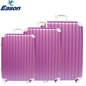 【YC Eason】超值流線型可加大海關鎖款ABS硬殼行李箱三件組(20+24+28吋-幻紫)