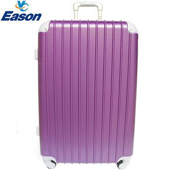 【YC Eason】超值流線型可加大海關鎖款ABS硬殼行李箱(24吋-幻紫)