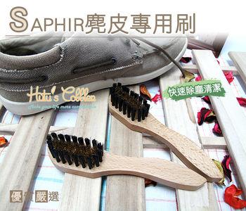 ○糊塗鞋匠○ 優質鞋材 P27 法國SAPHIR麂皮專用刷